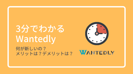Wantedlyとは