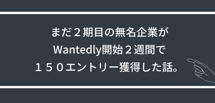 Wantedly運用